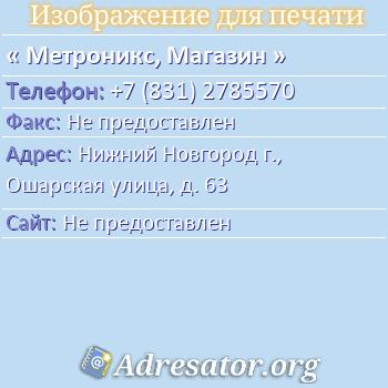Метроникс, Магазин по адресу: Нижний Новгород г., Ошарская улица, д. 63