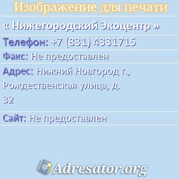 Нижегородский Экоцентр по адресу: Нижний Новгород г., Рождественская улица, д. 32