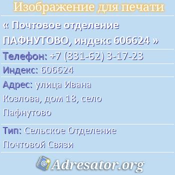 Почтовое отделение ПАФНУТОВО, индекс 606624 по адресу: улицаИвана Козлова,дом18,село Пафнутово