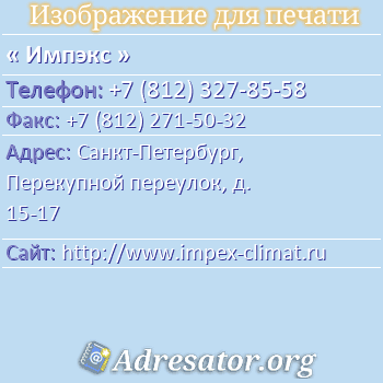 Импэкс по адресу: Санкт-Петербург, Перекупной переулок, д. 15-17