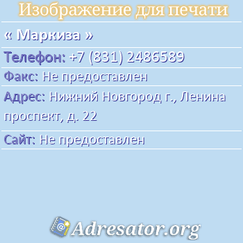Маркиза по адресу: Нижний Новгород г., Ленина проспект, д. 22