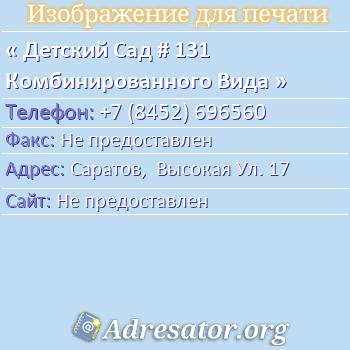 Детский Сад # 131 Комбинированного Вида по адресу: Саратов,  Высокая Ул. 17