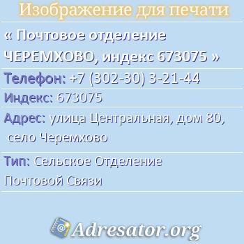 Почтовое отделение ЧЕРЕМХОВО, индекс 673075 по адресу: улицаЦентральная,дом80,село Черемхово