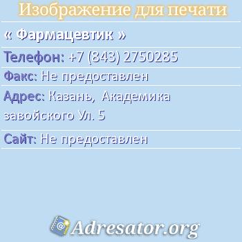 Фармацевтик по адресу: Казань,  Академика завойского Ул. 5
