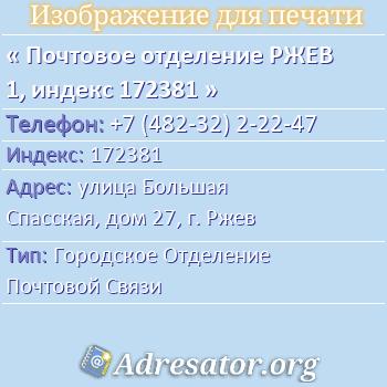 Почтовое отделение РЖЕВ 1, индекс 172381 по адресу: улицаБольшая Спасская,дом27,г. Ржев