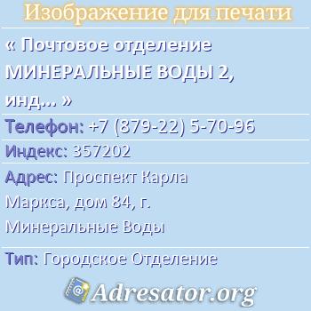 Почтовое отделение МИНЕРАЛЬНЫЕ ВОДЫ 2, индекс 357202 по адресу: ПроспектКарла Маркса,дом84,г. Минеральные Воды