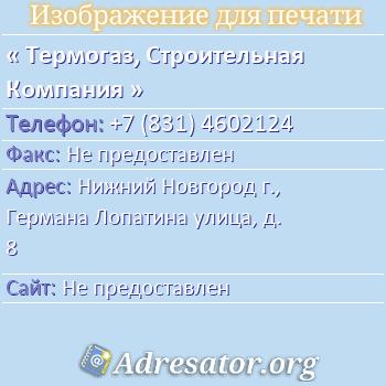 Термогаз, Строительная Компания по адресу: Нижний Новгород г., Германа Лопатина улица, д. 8
