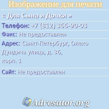 Для Сына и Дочки по адресу: Санкт-Петербург, Олеко Дундича улица, д. 36, корп. 1