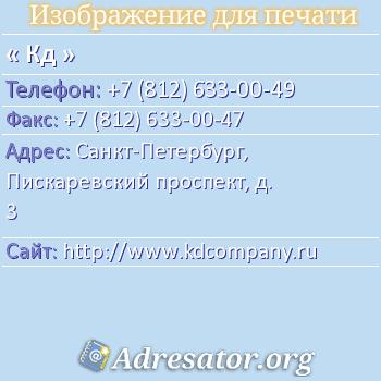 Кд по адресу: Санкт-Петербург, Пискаревский проспект, д. 3