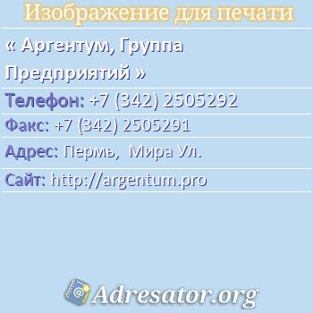 Аргентум, Группа Предприятий по адресу: Пермь,  Мира Ул.