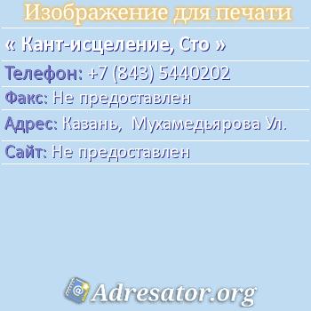 Кант-исцеление, Сто по адресу: Казань,  Мухамедьярова Ул.