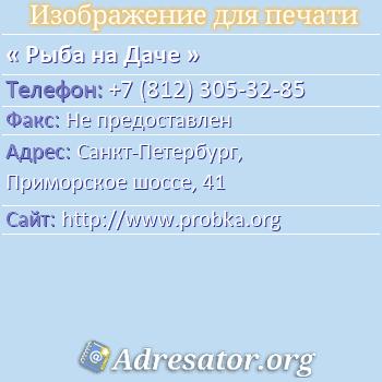 Рыба на Даче по адресу: Санкт-Петербург, Приморское шоссе, 41