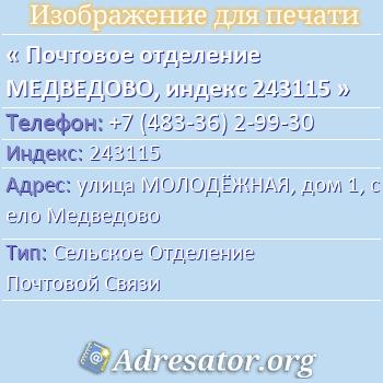 Почтовое отделение МЕДВЕДОВО, индекс 243115 по адресу: улицаМОЛОДЁЖНАЯ,дом1,село Медведово