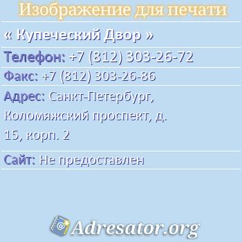 Купеческий Двор по адресу: Санкт-Петербург, Коломяжский проспект, д. 15, корп. 2
