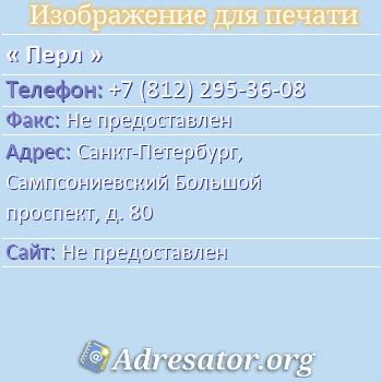 Перл по адресу: Санкт-Петербург, Сампсониевский Большой проспект, д. 80