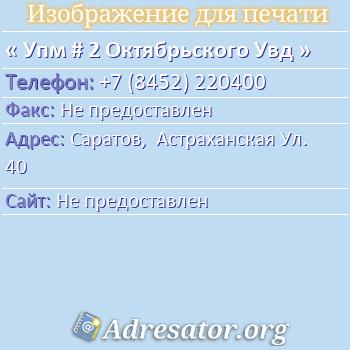 Упм # 2 Октябрьского Увд по адресу: Саратов,  Астраханская Ул. 40