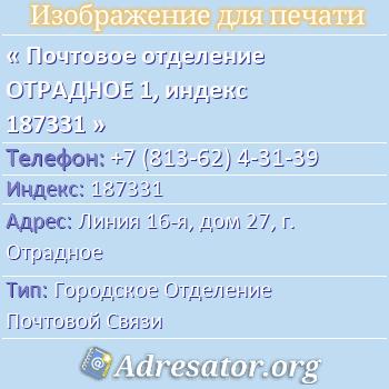 Почтовое отделение ОТРАДНОЕ 1, индекс 187331 по адресу: Линия16-я,дом27,г. Отрадное