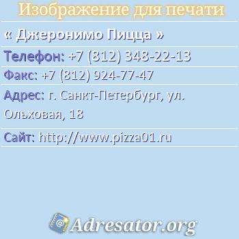 Джеронимо Пицца по адресу: г. Санкт-Петербург, ул. Ольховая, 18