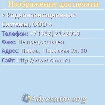 Радионавигационные Системы, ООО по адресу: Пермь,  Пермская Ул. 10