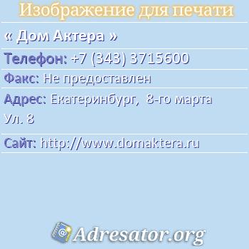 Дом Актера по адресу: Екатеринбург,  8-го марта Ул. 8