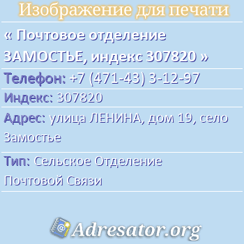 Почтовое отделение ЗАМОСТЬЕ, индекс 307820 по адресу: улицаЛЕНИНА,дом19,село Замостье