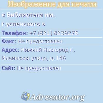 Библиотека им. г.успенского по адресу: Нижний Новгород г., Ильинская улица, д. 146