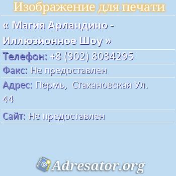 Магия Арландино - Иллюзионное Шоу по адресу: Пермь,  Стахановская Ул. 44