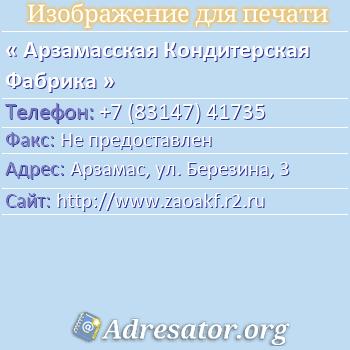 Арзамасская Кондитерская Фабрика по адресу: Арзамас, ул. Березина, 3