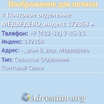 Почтовое отделение МЕДВЕДЕВО, индекс 172368 по адресу: -,дом9,дер. Медведево