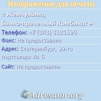 Жемчужина, Банно-прачечный Комбинат по адресу: Екатеринбург,  22-го партсъезда Ул. 6