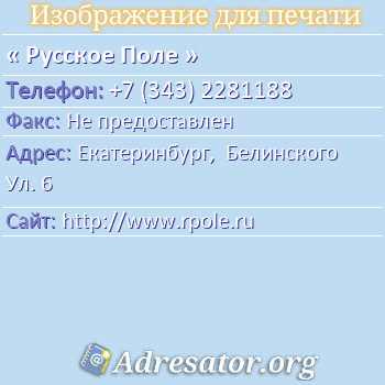 Русское Поле по адресу: Екатеринбург,  Белинского Ул. 6