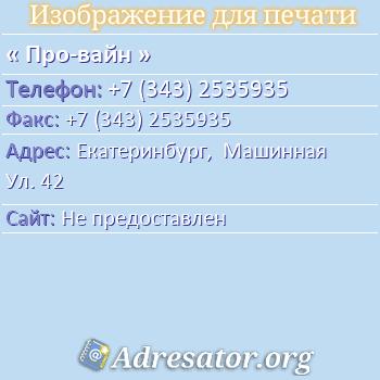 Про-вайн по адресу: Екатеринбург,  Машинная Ул. 42