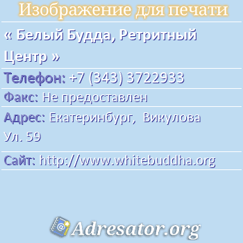 Белый Будда, Ретритный Центр по адресу: Екатеринбург,  Викулова Ул. 59