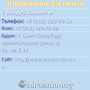 Вендер Климат по адресу: г. Санкт-Петербург, Магнитогорская улица, д. 11, оф. 5.14