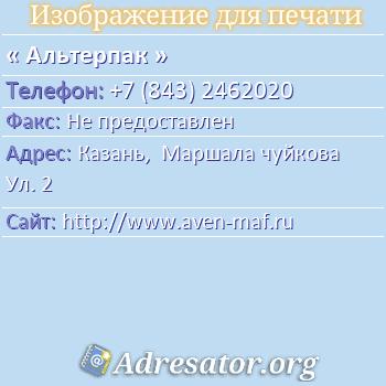 Альтерпак по адресу: Казань,  Маршала чуйкова Ул. 2