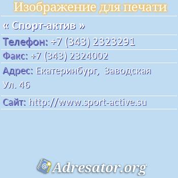 Спорт-актив по адресу: Екатеринбург,  Заводская Ул. 46