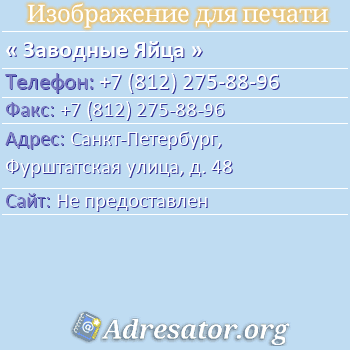 Заводные Яйца по адресу: Санкт-Петербург, Фурштатская улица, д. 48