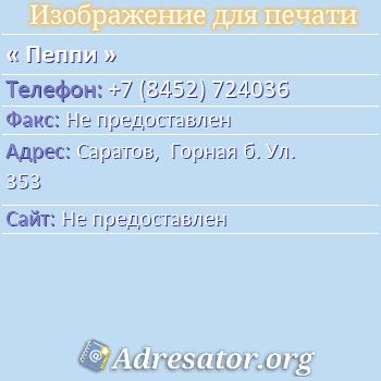 Пеппи по адресу: Саратов,  Горная б. Ул. 353
