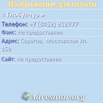 Глобус-тур по адресу: Саратов,  Московская Ул. 159