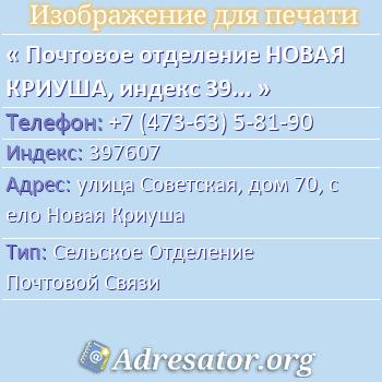 Почтовое отделение НОВАЯ КРИУША, индекс 397607 по адресу: улицаСоветская,дом70,село Новая Криуша
