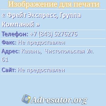 Фрейт Экспресс, Группа Компаний по адресу: Казань,  Чистопольская Ул. 61