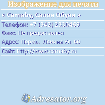 Carnaby, Салон Обуви по адресу: Пермь,  Ленина Ул. 60