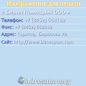 Бизнес Помощник ООО по адресу: Саратов,  Бирюзова Ул.