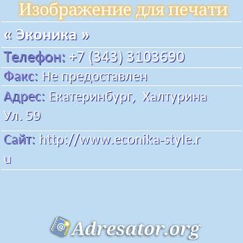 Эконика по адресу: Екатеринбург,  Халтурина Ул. 59