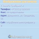 Омега трейдинг дзержинск