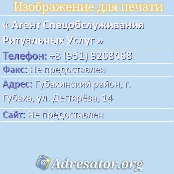 Агент Спецобслуживания Ритуальных Услуг по адресу: Губахинский район, г. Губаха, ул. Дегтярёва, 14
