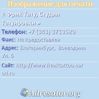 Фрик Тату, Студия Татуировки по адресу: Екатеринбург,  Воеводина Ул. 6