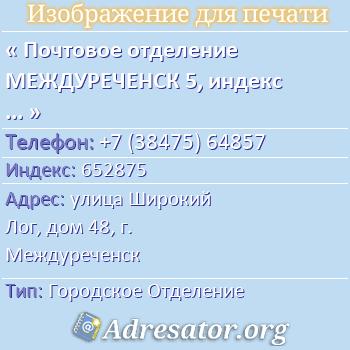 Почтовое отделение МЕЖДУРЕЧЕНСК 5, индекс 652875 по адресу: улицаШирокий Лог,дом48,г. Междуреченск