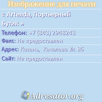 Artenda, Портьерный Бутик по адресу: Казань,  Качалова Ул. 86