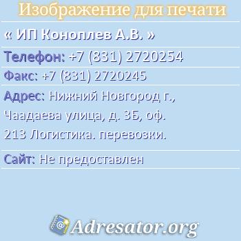 ИП Коноплев А.В. по адресу: Нижний Новгород г., Чаадаева улица, д. 3Б, оф. 213 Логистика. перевозки.